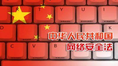 一批新规6月起实施:网络安全法加强个人信息保护