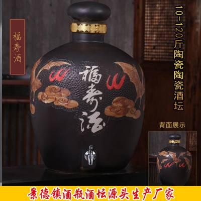 装酒的密封酒坛批发 30斤50斤陶瓷酒坛价格 北京收藏酒罐厂