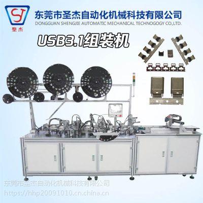东莞厂家专业生产 非标自动化 USB3.1 type-c接口 自动组装机