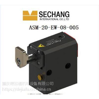 韩国SECHANG 阻挡器 代理 ASUTEC ASM-20-EW-08-005 现货