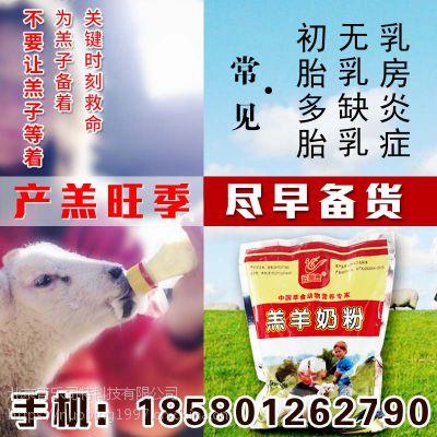 羔羊专用奶粉/羔羊代乳粉大全