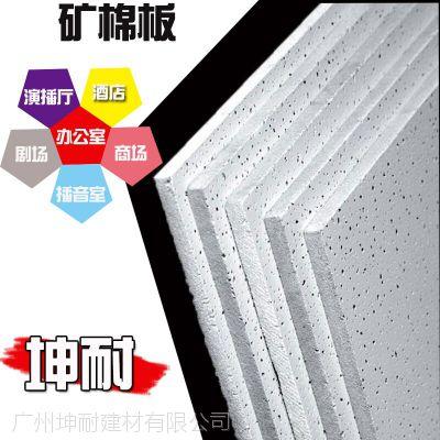 广西矿棉板 天花隔音板 矿棉吸音板