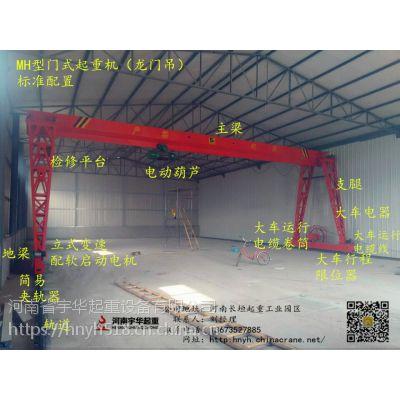 亳州界首5吨门式起重机,阜阳2.9吨龙门吊,宇华牌航吊龙门吊