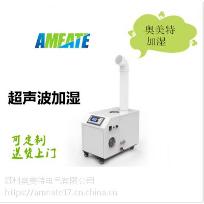 奥美特超声波加湿机AMT-06C 蔬菜水果保鲜喷雾器 18915561597