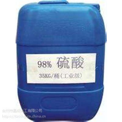 浙江硫酸|昌成化工(图)|采购硫酸
