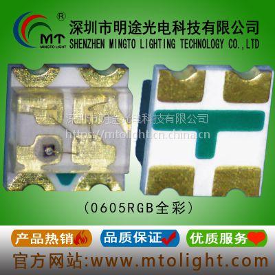 厂家直销3D全息风扇用LED0605七彩发光二极管明途光电