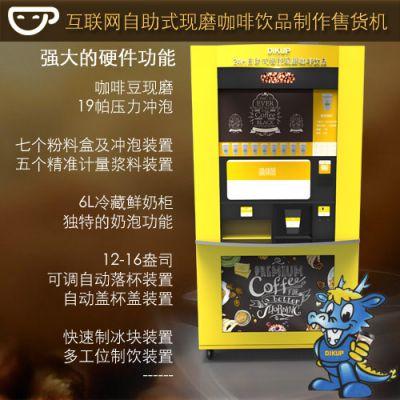 火爆40种饮品!点上一杯-自动咖啡机丨互联网咖啡机