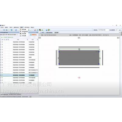 供应定制家具板材开料优化软件
