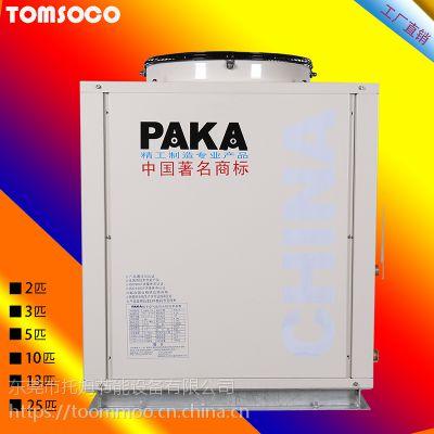 供应清溪5P空气源热水器 商用立式供暖热水设备 东莞托姆节能