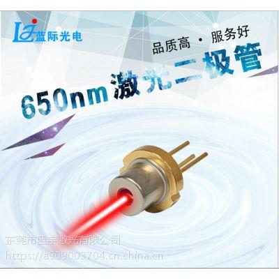 蓝际 650nm500mw C封装大功率激光器 美容医疗仪器 激光肿瘤优选高性能二极管