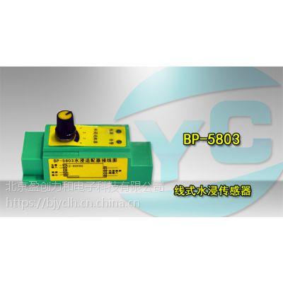 供应BP-5803线式水浸传感器