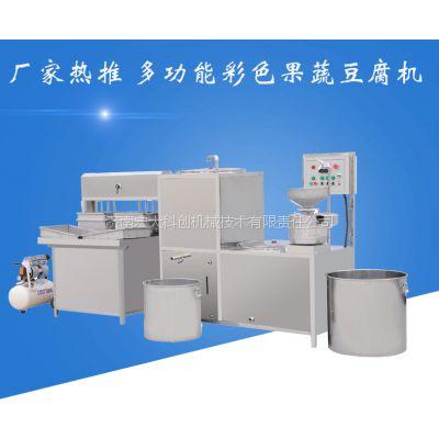厂家热销彩色果蔬豆腐机 全自动商用型