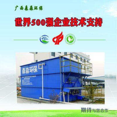广东S050一体化污水处理设备一级B标回用 柳州森淼环保长期销售