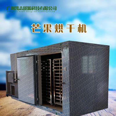 2017四川节能芒果烘干除湿机 性价比高的热风循环空气能芒果烘干机批发