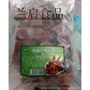 冷冻牛肉牛腩伊赛清真牛腩粒5斤1袋98元1袋量大更优惠