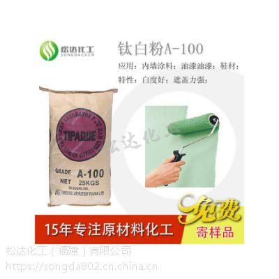 现货出售锐钛型钛白粉A-100 陶瓷制品增白调色专用钛白粉