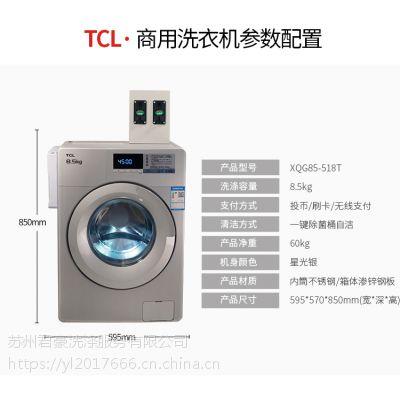 厂家直销TCL投币洗衣机自动添加洗衣液