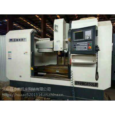全新立式加工中心 云南CY-VMC850LD立式加工中心
