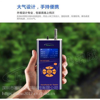 高精度粉尘检测仪品牌-深圳pm2.5粉尘检测仪-赛纳威