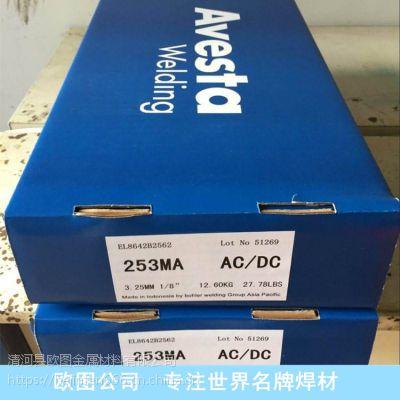 中国区阿维斯塔焊条焊丝授权总代理 型号齐全