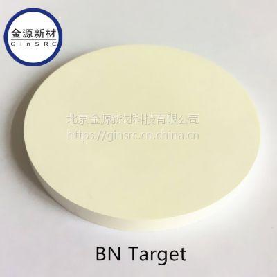 氮化硼靶材 BN Target 超硬材料溅射靶材 99.9 北京金源新材