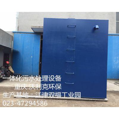 重庆沃利克地埋式污水处理设备