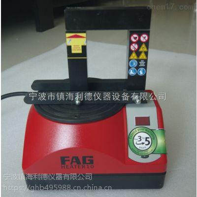 德国FAG轴承加热器Heater10 FAG加热器现货