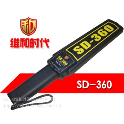 SD-360手持金属探测器 安检扫描棒
