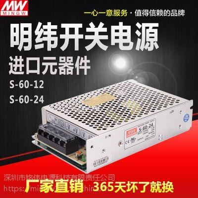 防水电源S-60W-12V-5V开关电源60WLED灯具电源