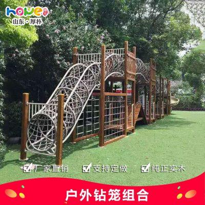 【幼儿园钻笼组合】山东厚朴幼儿园滑梯组合室外大型钻笼组合