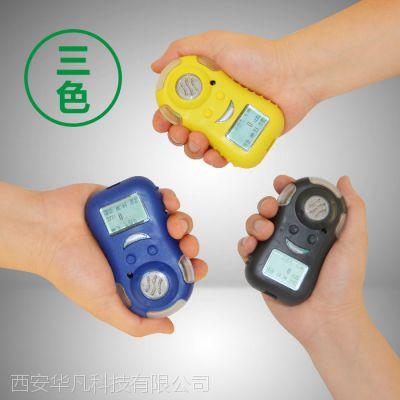 全国包邮工厂直供西安华凡HFP-1201便携式CL2气体检测仪氯气报警器