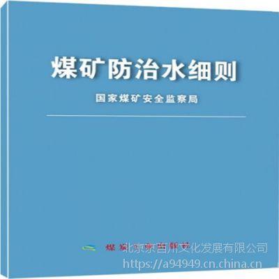 2018煤矿防治水细则(64开)修订版 国家煤炭安全监察局 正版现货