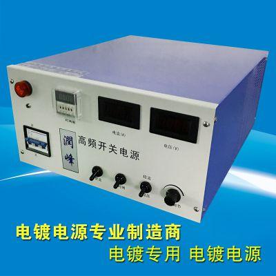 东莞润峰供应电子元件生产专用老化电源 电镀电源 脉冲实验室测试12V200A