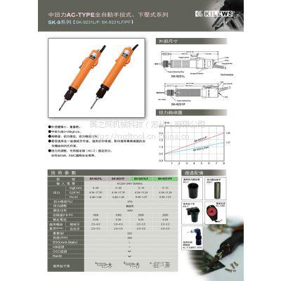 KILEWS电批SK-9231L 奇力速KILEWS电动螺丝刀 奇力速电动起子