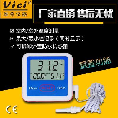 维希Vici 冰箱/冰柜/鱼缸/医药箱/冷冻行业/家用医用温度计TM805