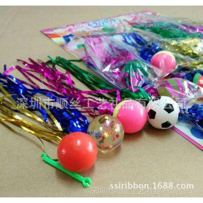 彩带球 丝带球 彩带弹力球 节庆类用品