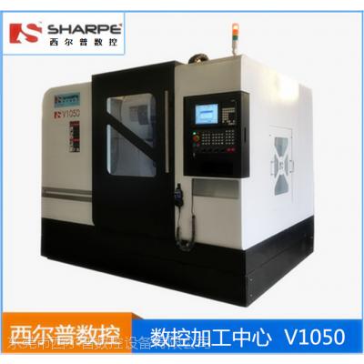 西尔普数控供应大型立式加工中心V1050L 四轴加工中心 铝型材数控机床