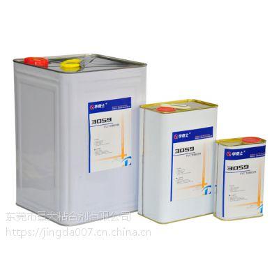 橡胶粘接软pvc塑胶强力胶粘剂 华奇士QIS-3059