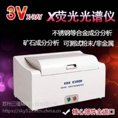 3V-EDX8300H 光谱仪,专业合金分析:铜合金、铁合金(铸铁)、锌合金、镁铝合金成份测试