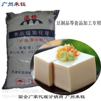 广州食品级氯化镁 滨桥46% 蛋白质凝固剂