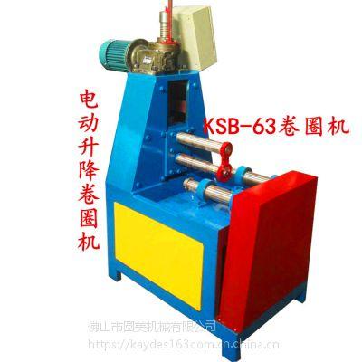 凯得斯牌KSB-63型电动升降卷圈机 电动弯圆机卷圆机厂家直销