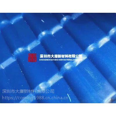 龙华树脂环保瓦-平湖树脂雨棚板-坪山ASA树脂瓦