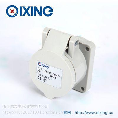 QIXING启星QX617 32A 2芯 IP44 低压工业插座 有3C认证