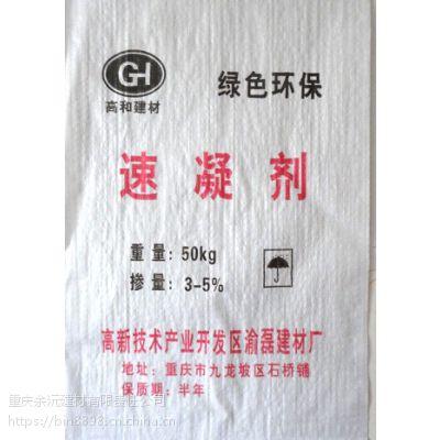 梧州供应GH速凝剂 抗渗性好 高和牌 厂家发货 量大从优
