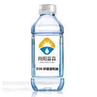 D10环保溶剂油 D20环保溶剂油 D25环保溶剂油 D30环保溶剂油 D40环保溶剂油D60D80
