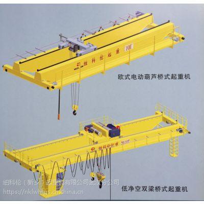武汉电厂用低净空桥式起重机卫华价格型号厂家13507199877