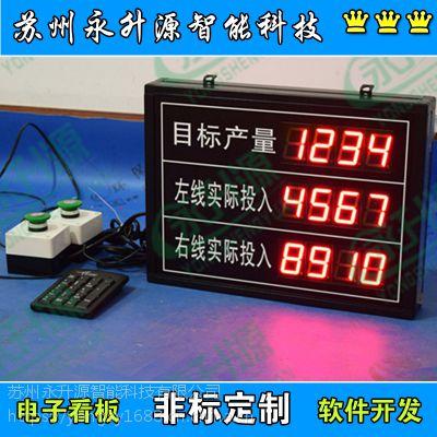 苏州永升源厂家定制 生产管理看板 目标产量看板 左线实际投入 LED电子显示屏停车场收费站专用屏