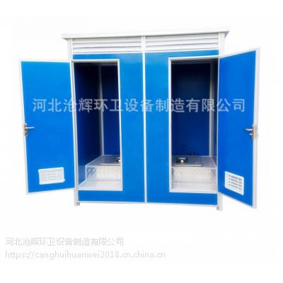 ch-f1河北沧辉厂家直销 彩钢板移动环保厕所卫生间 打包型卫生间
