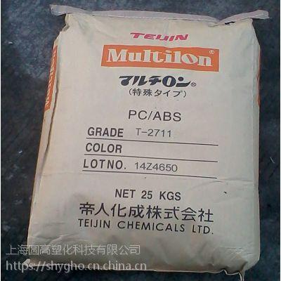 苏州 上海 代理商供应 PCABS 日本帝人 T-2711J 价优