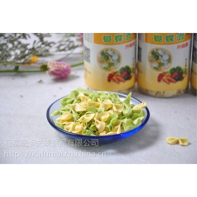 卡夫麦厂家直销儿童蝴蝶面蔬菜蝴蝶面